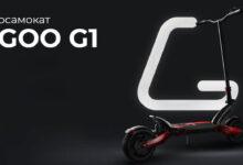 Розыгрыш электросамоката Kugoo G1